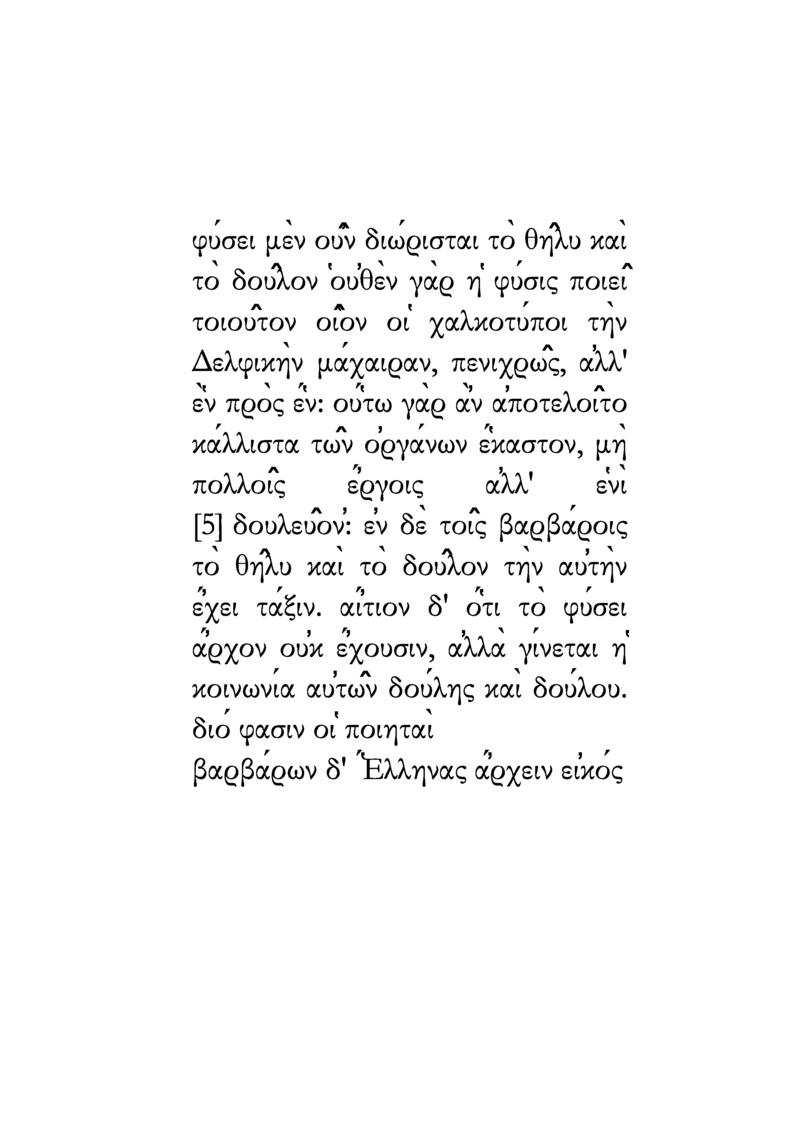 800px-Aristote_Politeia_I-1252a